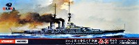 日本海軍 超弩級巡洋戦艦 榛名 1915年
