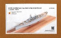 アメリカ海軍 モンタナ級戦艦用 ディテールアップセット