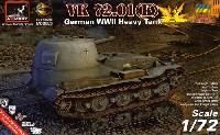 ドイツ VK72.01(K) 重戦車