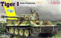 ドイツ ティーガー 1 初期生産型 TiKi ダスライヒ師団  (クルスク戦)