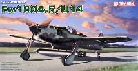ドラゴン1/48 Master Seriesフォッケウルフ Fw190A-5/U14 雷撃機