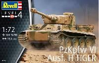 レベル1/72 ミリタリー6号戦車 ティーガー E型