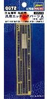 ハセガワ1/700 QG帯日本海軍 艦艇用 汎用エッチングパーツ A (手摺・梯子)