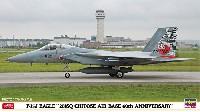 ハセガワ1/72 飛行機 限定生産F-15J イーグル 201SQ 千歳基地60周年記念