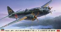ハセガワ1/72 飛行機 限定生産三菱 G4M2A 一式陸上攻撃機 24型 フィリピン航空戦