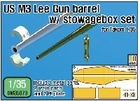 M3 リー 砲身 w/雑具箱