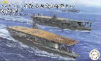 ミッドウェー作戦 南雲機動部隊セット 艦載機付き (赤城/加賀/蒼龍/飛龍/榛名/霧島/駆逐艦 12隻)