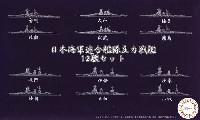 日本海軍 連合艦隊 主力戦艦 12艦セット