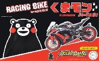レーシングバイク くまモンバージョン