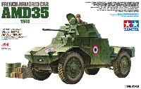 タミヤ1/35 ミリタリー コレクションフランス 4輪装甲車 AMD35 1940年