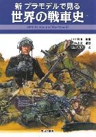 大日本絵画戦車関連書籍新 プラモデルで見る世界の戦車史