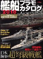 イカロス出版イカロスムック艦船プラモカタログ 2018