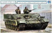 トランペッター1/35 AFVシリーズロシア BMO-T 重装甲兵員輸送車