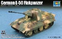 ドイツ E-50 対空戦車