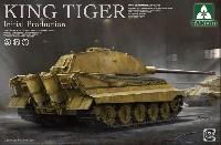 キングタイガー 極初期型 4in1