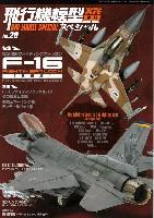 飛行機模型スペシャル 20 F-16 ファイティングファルコン 発展編