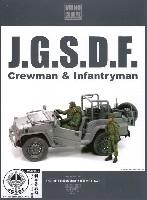 モノクローム1/35 AFV陸上自衛隊 車輌搭乗員セット 特殊作戦群 ラバーパッチ付属