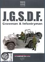 モノクローム1/35 AFV陸上自衛隊 車輌搭乗員セット 中央即応連隊 ラバーパッチ付属