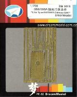 中国海軍 056/056A型 コルベット用エッチングパーツ