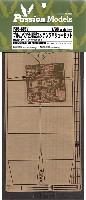 パッションモデルズ1/35 シリーズブルムベア 後期型 エッチングバリューセット
