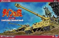 ラインの虎 キングタイガー (ヘンシェル砲塔)