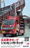 マツダ スクラム 広島東洋カープ ショッピングトラック