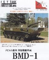 ロシア 空挺戦車 BMD-1