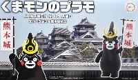 フジミくまモンくまモンのプラモ 兜バージョン 熊本城付き