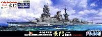 日本海軍 戦艦 長門 太平洋戦争開戦時 (エッチングパーツ/木甲板シール/金属砲身付き)