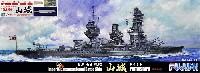 フジミ1/700 特シリーズ SPOT日本海軍 戦艦 山城 太平洋戦争開戦時 (エッチングパーツ/木甲板シール/金属砲身付き)