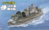 フジミちび丸艦隊 シリーズちび丸艦隊 伊400型潜水艦 2隻セット (エッチングパーツ/木甲板シール付き)