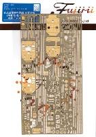 フジミ1/700 グレードアップパーツシリーズ日本海軍 軽巡洋艦 阿賀野型 (阿賀野/能代/矢矧/酒匂) 純正エッチングパーツ