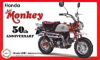 ホンダ モンキー 50周年アニバーサリー