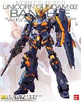 バンダイMG (マスターグレード)RX-0 ユニコーンガンダム 2号機 バンシィ Ver.Ka