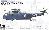 SH-3A/D シーキング