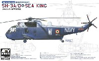 AFV CLUB1/144 エアクラフトシリーズSH-3A/D シーキング