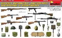 ソビエト歩兵 機関銃 装備品セット 特別版