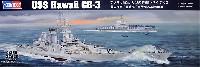 ホビーボス1/350 艦船モデルアメリカ海軍 大型巡洋艦 ハワイ CB-3