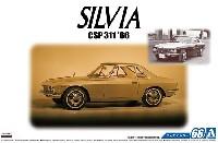 アオシマ1/24 ザ・モデルカーニッサン CSP311 シルビア '66