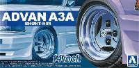 アオシマザ・チューンドパーツアドバン A3A 浅リム 14インチ