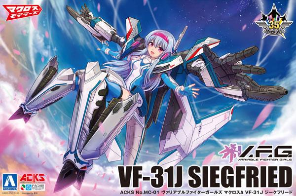 ヴァリアブルファイターガールズ マクロスΔ VF-31J ジークフリートプラモデル(アオシマACKS (アオシマ キャラクターキット セレクション)No.MC-001)商品画像