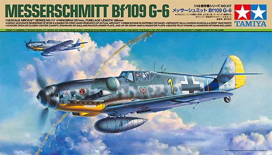 メッサーシュミット Bf109G-6プラモデル(タミヤ1/48 傑作機シリーズNo.117)商品画像