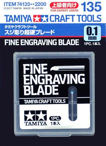 スジ彫り超硬ブレード 0.1mm超硬ブレード(タミヤタミヤ クラフトツールNo.135)商品画像