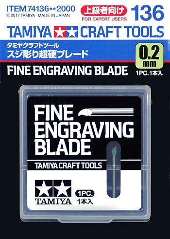 スジ彫り超硬ブレード 0.2mm超硬ブレード(タミヤタミヤ クラフトツールNo.136)商品画像