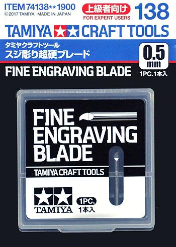 スジ彫り超硬ブレード 0.5mm超硬ブレード(タミヤタミヤ クラフトツールNo.138)商品画像