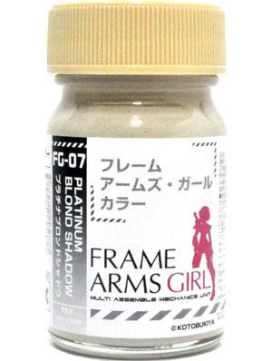 FG-07 プラチナ ブロンドシャドウ塗料(ガイアノーツフレームアームズガール カラーNo.30407)商品画像