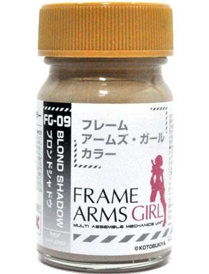 FG-09 ブロンドシャドウ塗料(ガイアノーツフレームアームズガール カラーNo.30409)商品画像