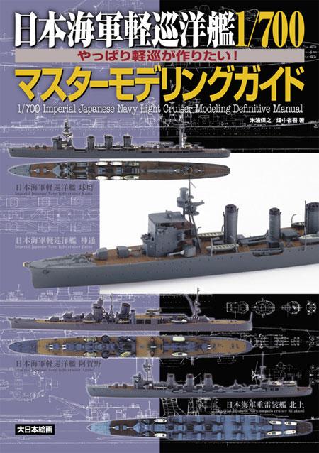 日本海軍軽巡洋艦 1/700 マスターモデリングガイド本(大日本絵画船舶関連書籍No.23232)商品画像