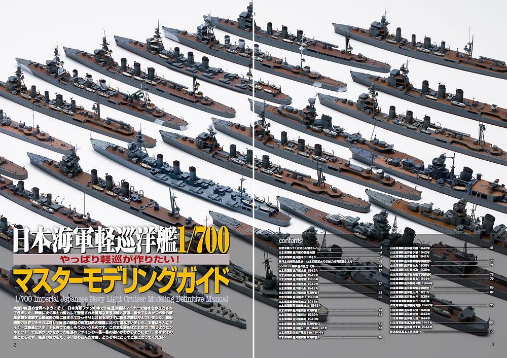 日本海軍軽巡洋艦 1/700 マスターモデリングガイド本(大日本絵画船舶関連書籍No.23232)商品画像_1