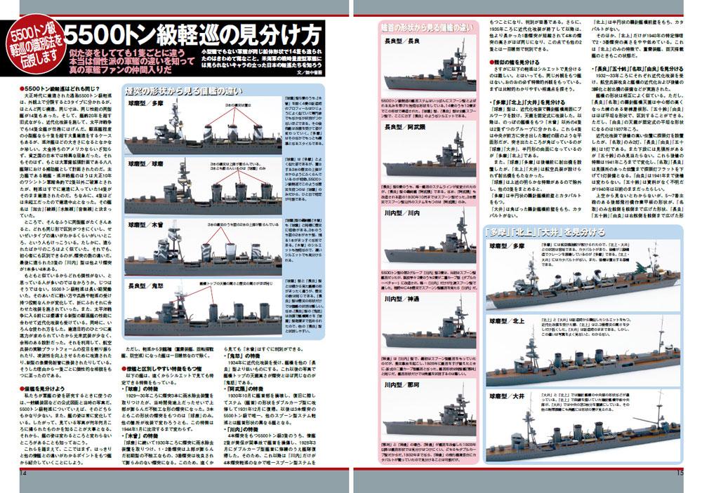 日本海軍軽巡洋艦 1/700 マスターモデリングガイド本(大日本絵画船舶関連書籍No.23232)商品画像_3